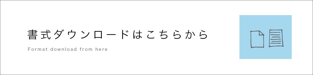 書式ダウンロード