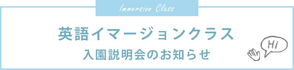 英語イマージョンクラス 入園説明会のお知らせ